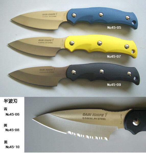 ニューサビナイフ1(45-05~45-10)
