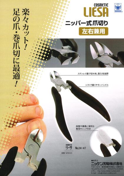 リーサ・ニッパー式爪切り(左右兼用)